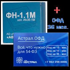 ФН-1.1М 36 мес. + ОФД 36
