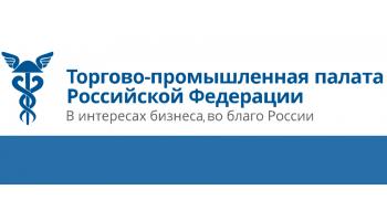 ТПП РФ открыла «горячую линию»