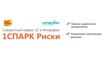 """В течение всего апреля пользователи 1С смогут получить доступ к сервису """"1СПАРК Риски"""" на 60 дней."""
