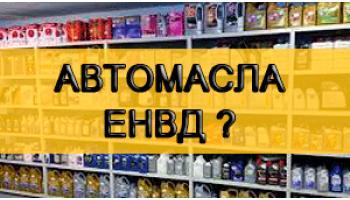 Моторные масла относятся к подакцизным товарам, следовательно на ЕНВД нельзя продавать.