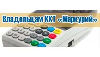 """Как подключить  товароучётную систему """"Дримкас Учет"""" пользователям ККТ «Меркурий»?"""