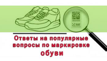 Ответы на популярные вопросы по маркировке обуви.