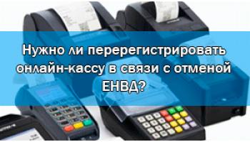 Нужно ли перерегистрировать онлайн-кассу в связи с отменой ЕНВД?