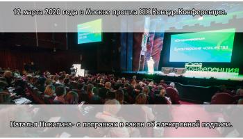 12 марта 2020 года в Москве прошла XIХ Контур.Конференция