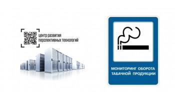 Административная ответственность может перерасти в уголовную, если стоимость табачных товаров без маркировки превысит 1,5 миллионов рублей.