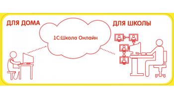 "Фирма ""1С"" объявляет о доступе к сервису ""1С:Школа Онлайн"""