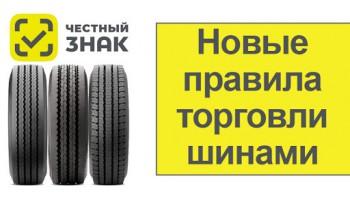 Правила маркировки шин