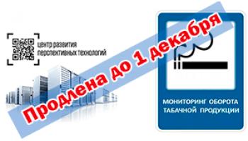 Маркировка непроданных сигарет продлена до 1 декабря.