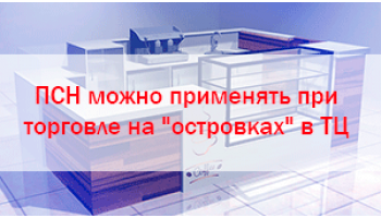 """ПСН можно применять при торговле на """"островках"""" в ТЦ"""