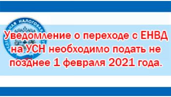 Уведомление о переходе с ЕНВД на УСН необходимо подать не позднее 1 февраля 2021 года.