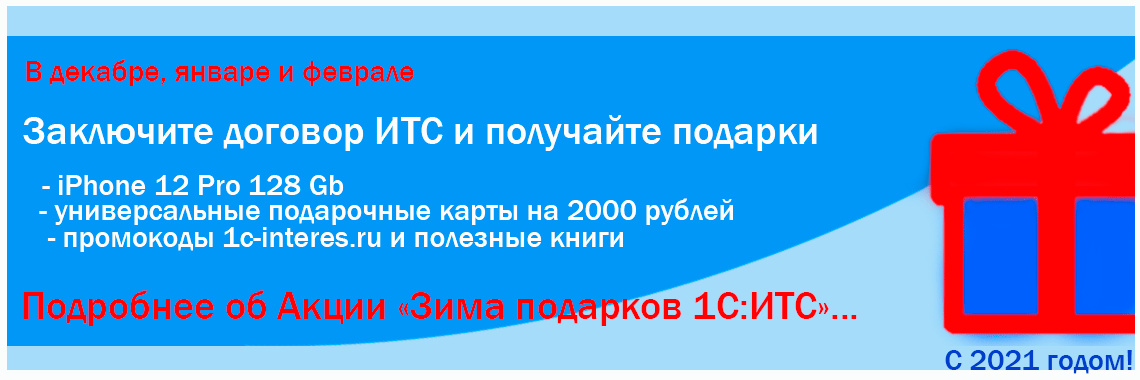 Подарки ИТС 2021