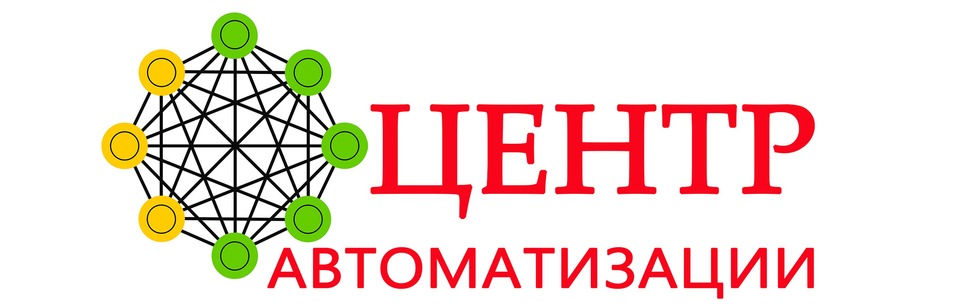 "ООО ""ЦЕНТР АВТОМАТИЗАЦИИ"""